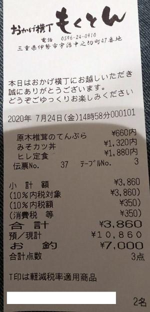 おかげ横丁 もくとん 2020/7/24 飲食のレシート
