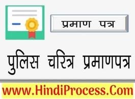 Rajasthan Police Character Certificate Apply Online PDF Form