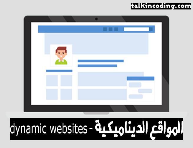 المواقع الديناميكية   dynamic websites