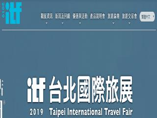 台北國際旅展2019