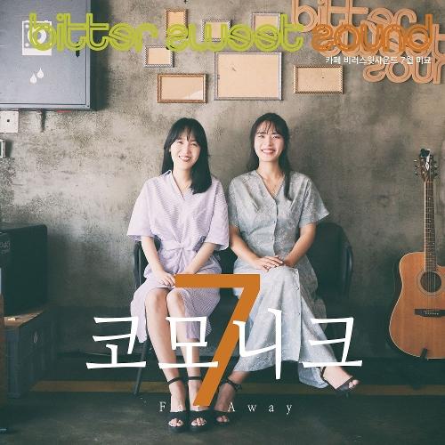 Comonique – 카페 비러스윗사운드 7월 미묘 – Single