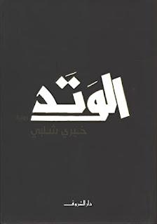 تحميل رواية الوتد / خيري شلبي كتب pdf
