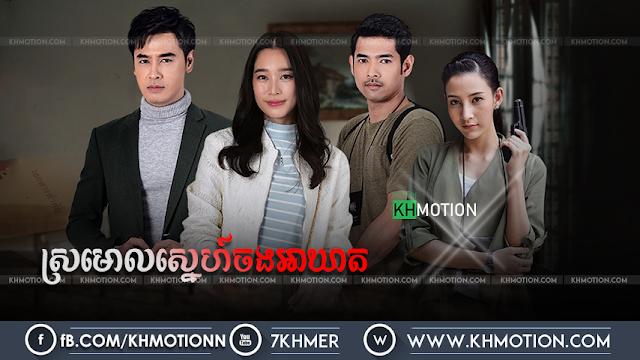 Sromaol Sne Chong Ah Kheat