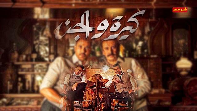 """فيلم"""" كيرة والجن"""" بطولة احمد عز وكريم"""