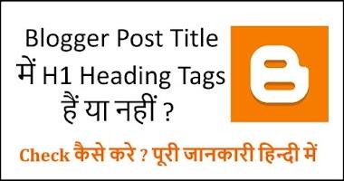 Blogger Post H1 Heading Tag Kaise Check Karen