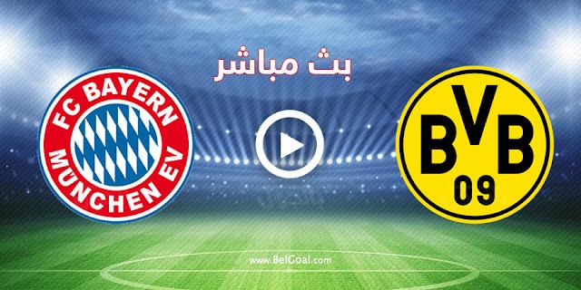 موعد مباراة بوروسيا دورتموند وبايرن ميونخ بث مباشر بتاريخ 07-11-2020 الدوري الالماني