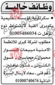 وظائف اهرام الجمعة 30-7-2021 | وظائف جريدة الاهرام اليوم