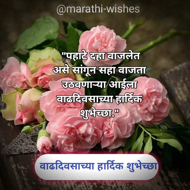 140+ Happy birthday wishes for mother in marathi 2021