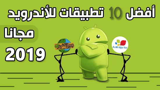 افضل 10 تطبيقات علي جوجل بلاي للاندرويد مجانا ( 2019 ) - top 10 apps for android