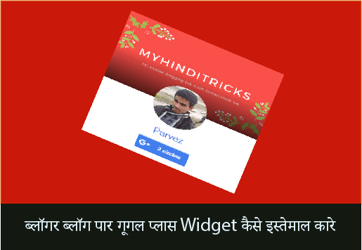 google-plus-widget-blogger-blog-ke-liye