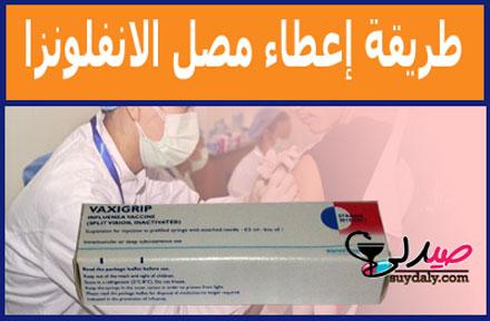 طريقة اعطاء مصل الانفلونزا فاكسيجريب