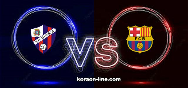كورة اون لاين مشاهدة مباراة برشلونة وهويسكا بث مباشر اليوم الدوري الاسباني
