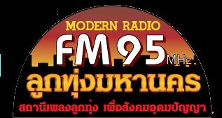 Download [Mp3]-[Chart] เพลงลูกทุ่งเพราะๆ 20 อันดับ จากคลื่น FM 95 ลูกทุ่งมหานครชาร์ต Top 20 ประจำวันที่ 27 พฤศจิกายน 2559 4shared By Pleng-mun.com