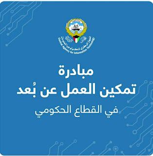 على مدار الوقت فتح التسجيل المركزي للباحثين عن عمل في بوابة الكويت للمواطنون والمقيمون في كافة المجالات والتخصصات