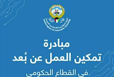 فتح التسجيل المركزي للباحثين عن عمل في بوابة الكويت للمواطنون والمقيمون في كافة المجالات والتخصصات