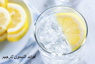 فوائد الليمون للرجيم والتخلص من دهون البطن والأرداف