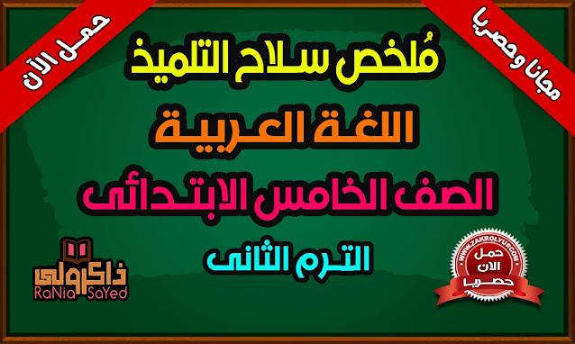 كتاب سلاح التلميذ للصف الخامس الابتدائى لغة عربية ترم ثانى 2021 (حصريا)
