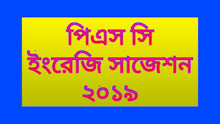 পিএস সি ইংরেজি সাজেশন ২০১৯ | ৫ম শ্রেণীর ইংরেজি সাজেশন ২০১৯
