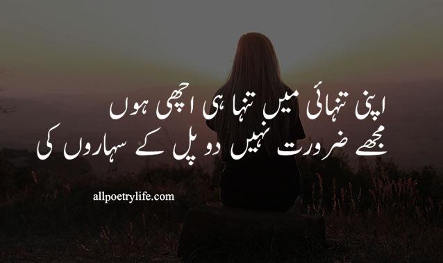 Apni Tanhai Me Tanha He Achi Hon | poetry status for whatsapp in urdu quotes