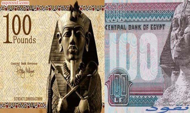 النقود البلاستيكية، البنك المركزي المصري، النقود الجديدة