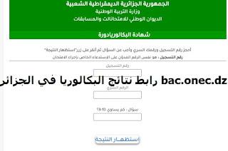 ظهور الآن نتائج البكالوريا 2020 الجزائر برقم التسجيل | نتائج الباك دورة 2020 bac.onec.dz موقع وزارة التربية الوطنية الديوان الوطني للامتحانات onec bac dz برقم المقعد صدرت