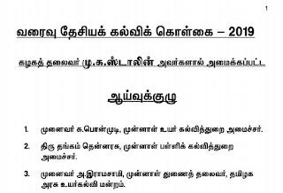 வரைவு தேசியக் கல்விக்கொள்கை   குறித்து தி.மு.க வின் ஆய்வு அறிக்கை 2019