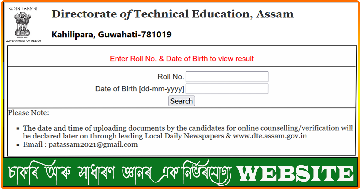 Assam PAT 2021 Results Out Now