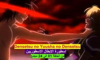 Densetsu no Yuusha no Densetsu مشاهدة وتحميل جميع حلقات اسطورة الابطال الاسطوريين من الحلقة 01 الى 24 مجمع