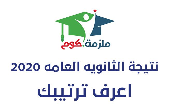 اعرف الان ترتيبك علي الجمهورية والمدرسة والادارة التعليمية - الثانويه العامه 2020