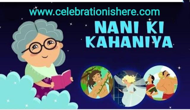 Nani ki kahaniyan, Best stories of nani maa in hindi