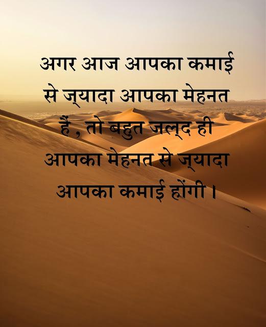 Motivational Quotes in Hindi - Hindi Shayari