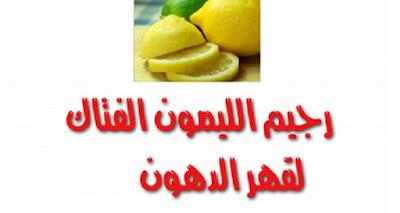 رجيم الليمون اسرع و اسهل رجيم لانقاص 4 كيلو جرام اسبوعيا و بدون تكاليف طريقة مجربة و فعالة 100 %