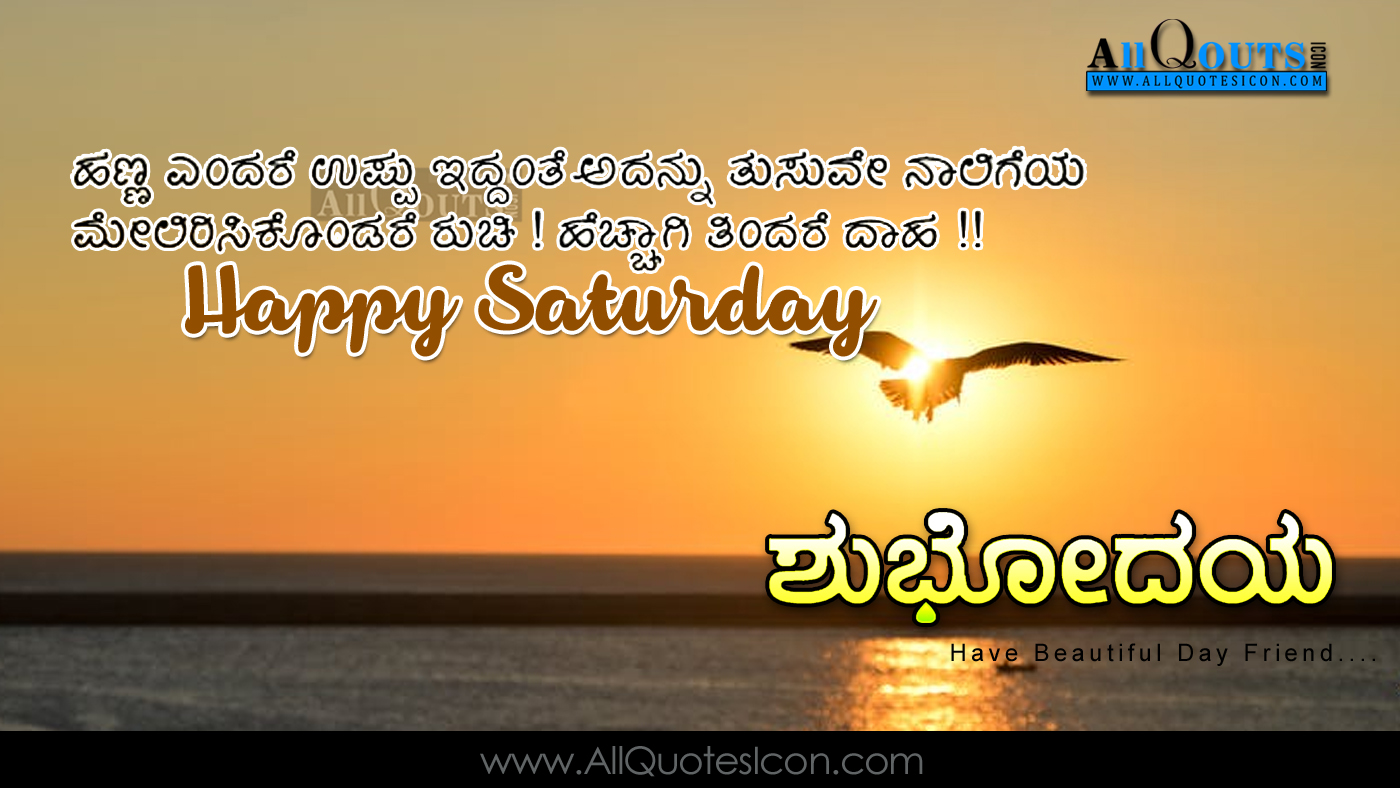 inspirational good quotes life kannada best life quotes in hd images
