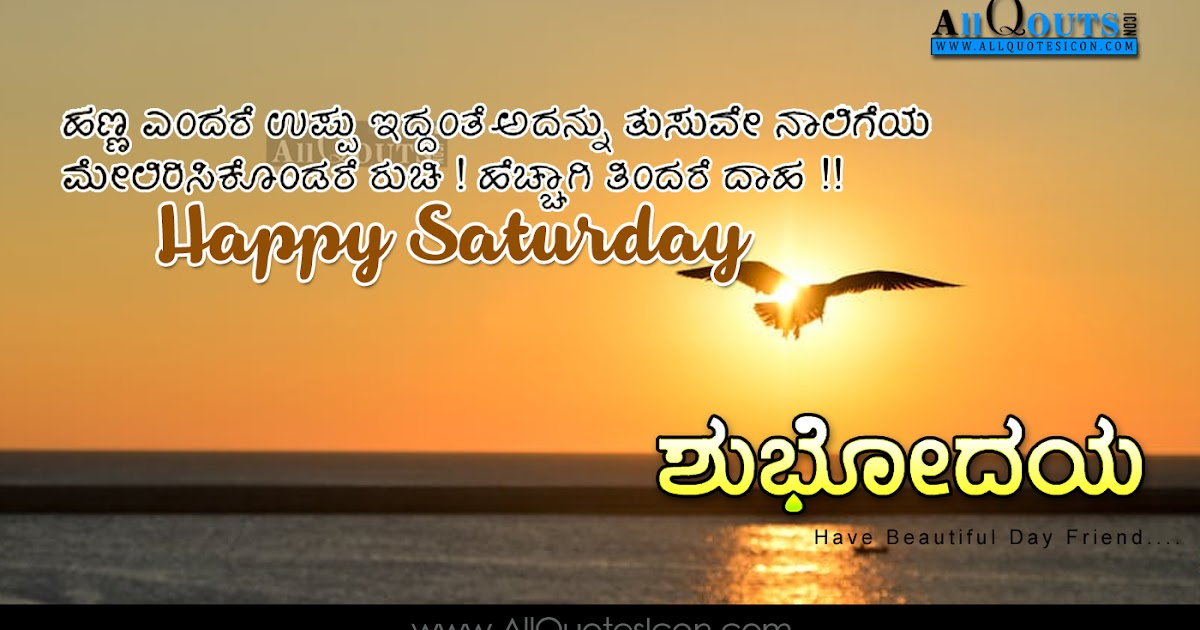 Pictures Of Inspire Quotes About Life In Kannada Kidskunstinfo