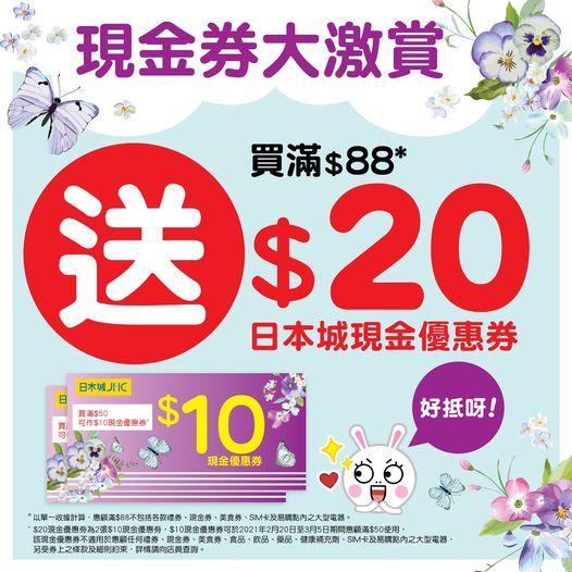 日本城: 買滿$88* 送$20 至3月5日