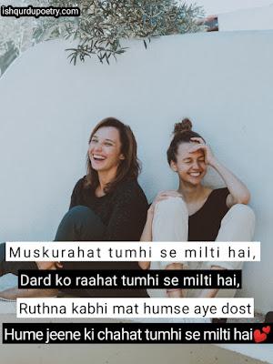 Friendship Poetry Short