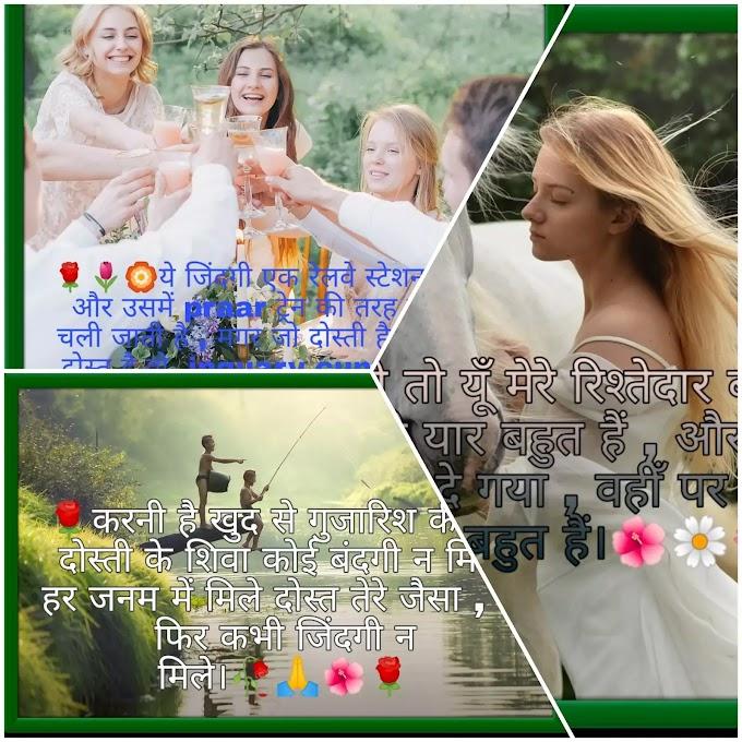 Dosti Shayari Image, 50 + Hindi friendship