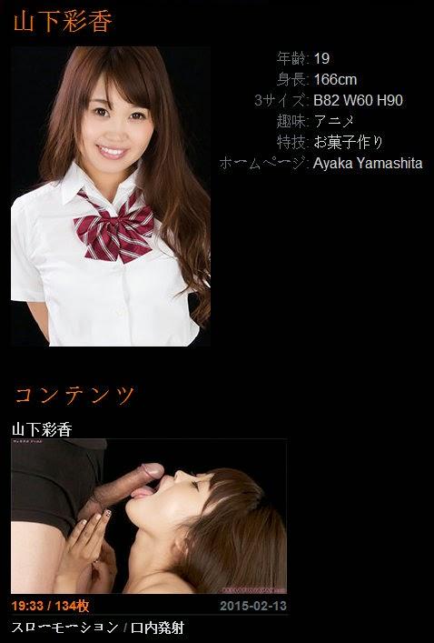 Ksrllatio Japae 2015-02-13 Ayaka Yamashita 02230