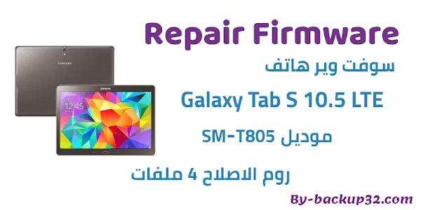 سوفت وير هاتف Galaxy Tab S 10.5 LTE موديل SM-T805 روم الاصلاح 4 ملفات تحميل مباشر