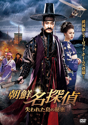 Detective K: Secret of the Lost Island 2015