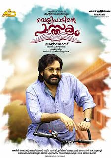 Velipadinte Pusthakam Mele Arimulla Madhu Balakrishnan Movie Soundtrack