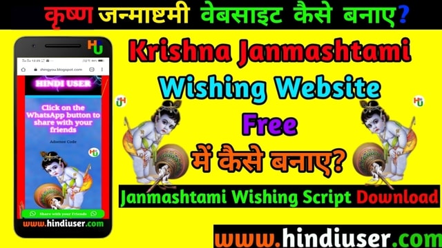 Janmashtami Wishing Website Script Free Download