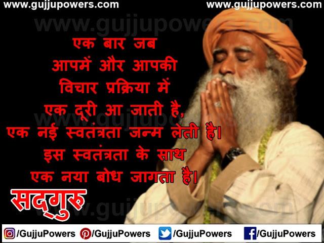 sadhguru image quotes