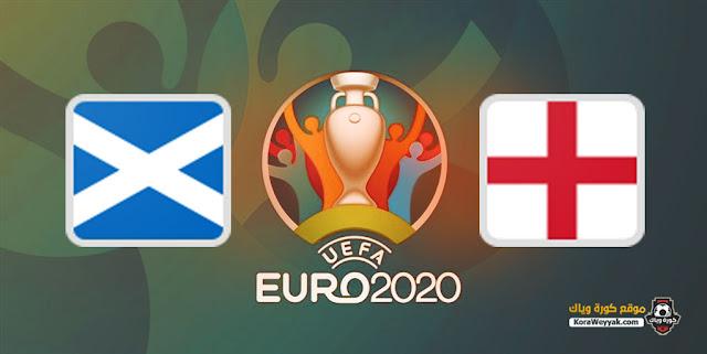 نتيجة مباراة إنجلترا واسكوتلندا اليوم 18 يونيو 2021 في يورو 2020