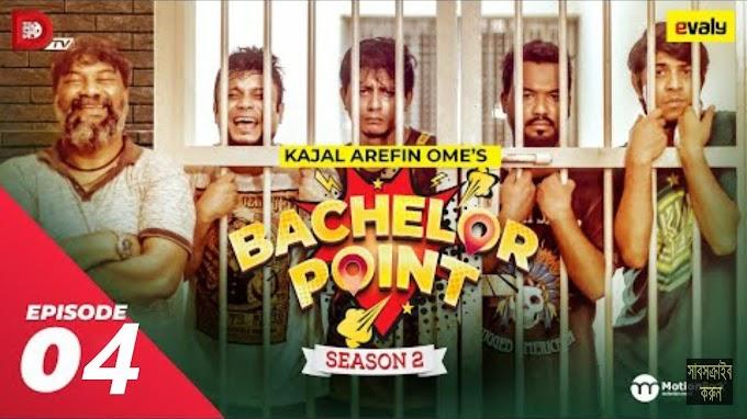 Bachelor Point | Season 2 | EPISODE- 04 | Kajal Arefin Ome