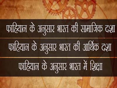 फाहियान के अनुसार की भारत की सामाजिक आर्थिक एवं धार्मिक  दशा  | Fahiyaan Ke Anusar Bharat Ki Samajik Sthiti