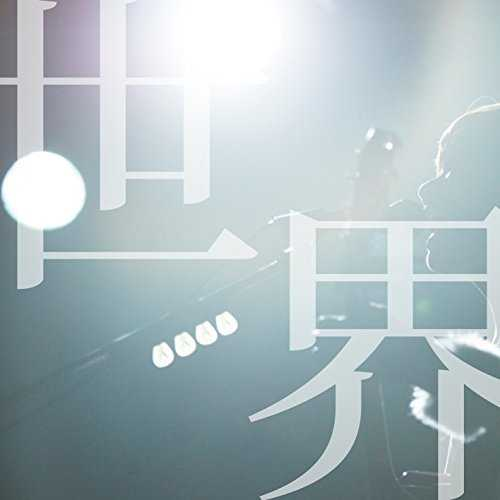 [MUSIC] ハルカトミユキ – 世界 (2015.01.21/MP3/RAR)