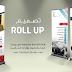 بروشور وفلاير فيكتور لتصميمات رول اب الدعائية المختلفة مجانا Business Brochure Roll Up free