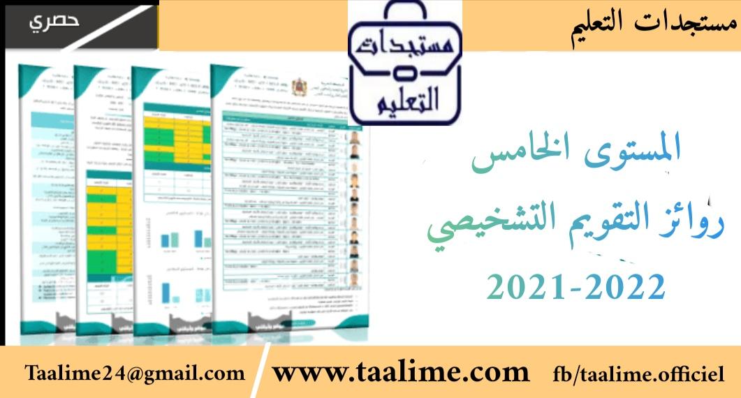 روائز التقويم التشخيصي المستوى الخامس إبتدائي وفق المنهاج الجديد 2021-2022
