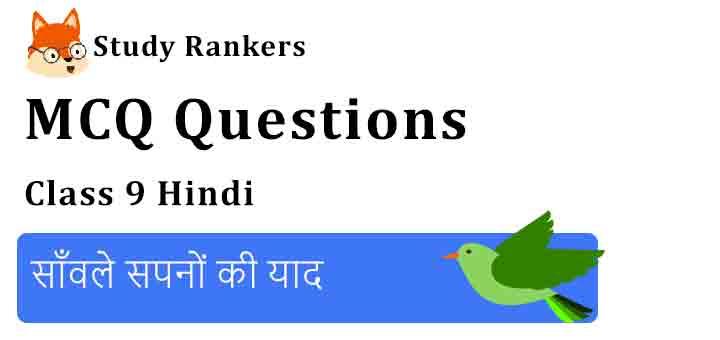 MCQ Questions for Class 9 Hindi Chapter 4 साँवले सपनों की याद क्षितिज